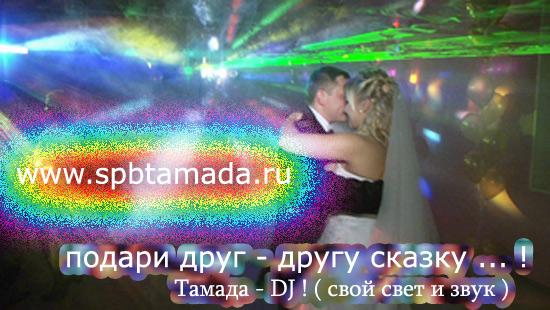 8 911 7001010, Свадебный банкет, юбилей, праздник. тамада ведущий режисёр постановщик СПБ , заказ по тел. 8 911 700 1010